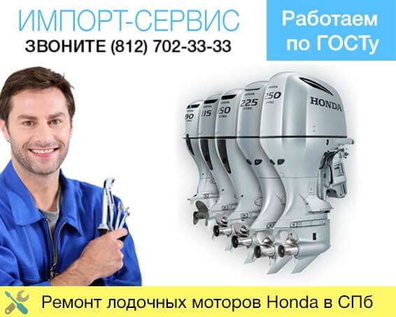 Ремонт лодочных моторов Honda в Санкт-Петербурге