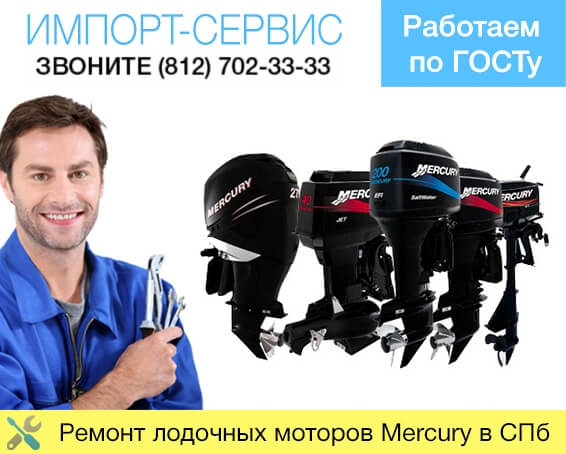 Ремонт лодочных моторов Mercury в Санкт-Петербурге