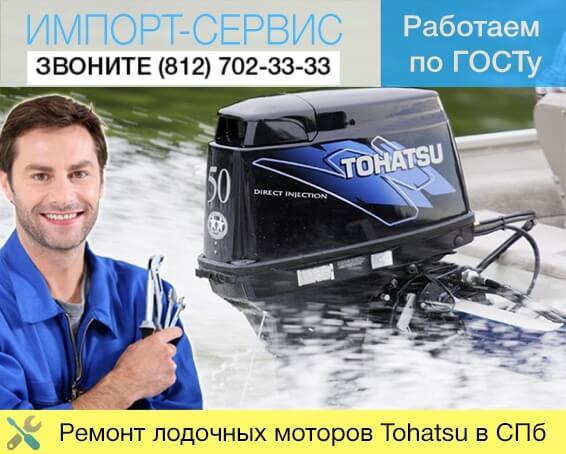 Ремонт лодочных моторов Tohatsu в Санкт-Петербурге