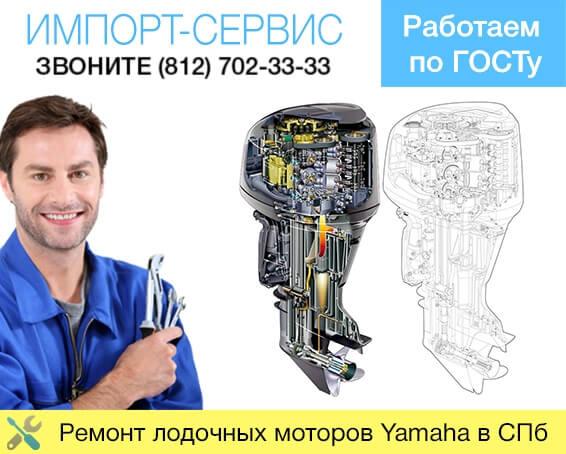 Ремонт лодочных моторов Yamaha в Санкт-Петербурге