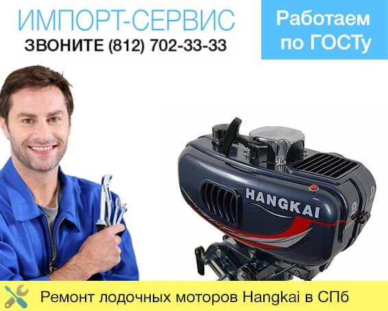 Ремонт лодочных моторов Hangkai в Санкт-Петербурге