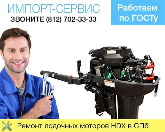 Ремонт лодочных моторов HDX в Санкт-Петербурге