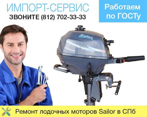 Ремонт лодочных моторов Sailor в Санкт-Петербурге