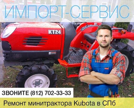 Ремонт минитракторов Kubota в Санкт-Петербурге
