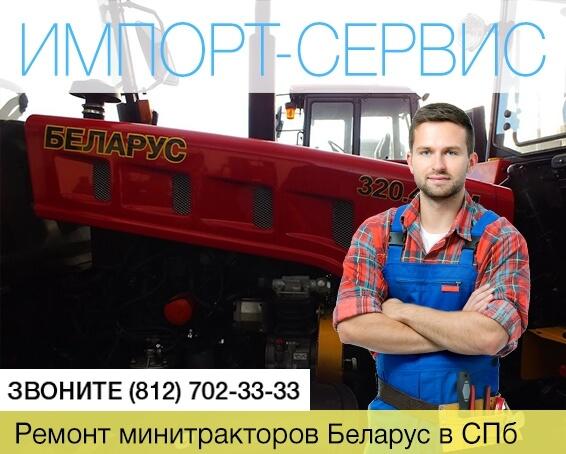 Ремонт минитракторов Беларус в Санкт-Петербурге