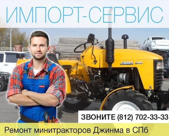 Ремонт минитракторов Джинма в Санкт-Петербурге