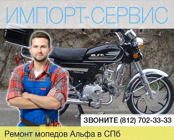 Ремонт мопедов Альфа в Санкт-Петербурге