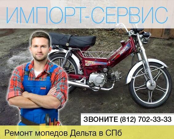Ремонт мопедов Дельта в Санкт-Петербурге