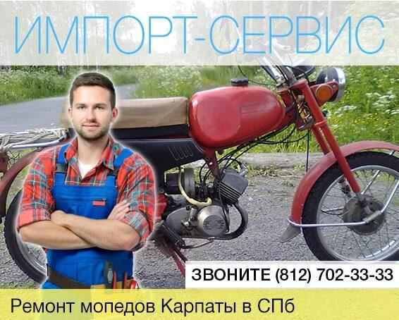 Ремонт мопедов Карпаты в Санкт-Петербурге