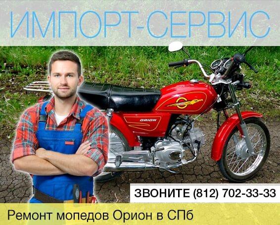 Ремонт мопедов Орион в Санкт-Петербурге