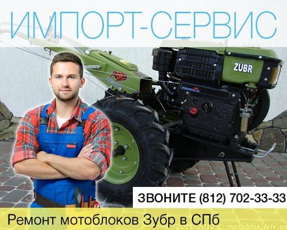Ремонт мотоблоков Зубр в Санкт-Петербурге