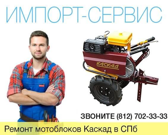 Ремонт мотоблоков Каскад в Санкт-Петербурге