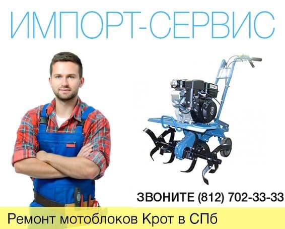 Ремонт мотоблоков Крот в Санкт-Петербурге