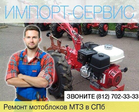 Ремонт мотоблоков МТЗ в Санкт-Петербурге