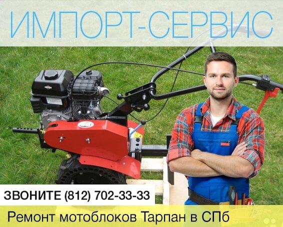 Ремонт мотоблоков Тарпан в Санкт-Петербурге