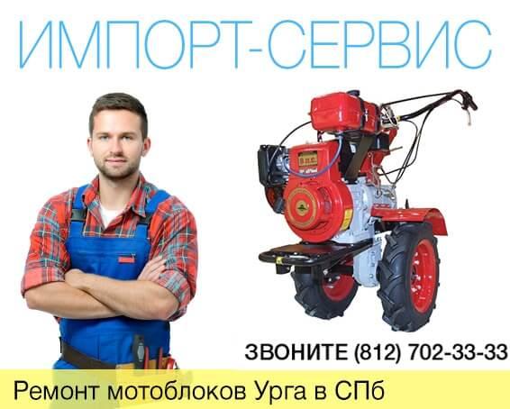 Ремонт мотоблоков Урга в Санкт-Петербурге