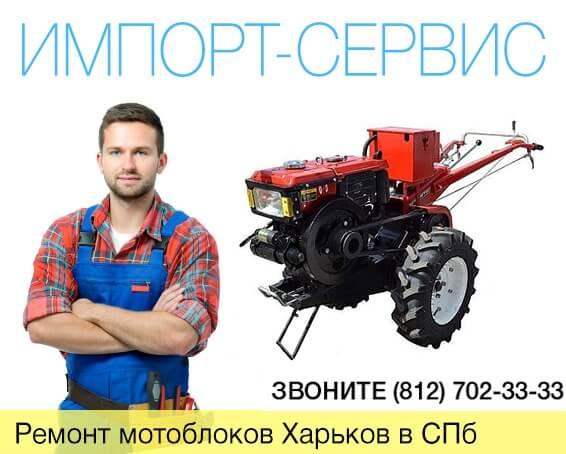 Ремонт мотоблоков Харьков в Санкт-Петербурге