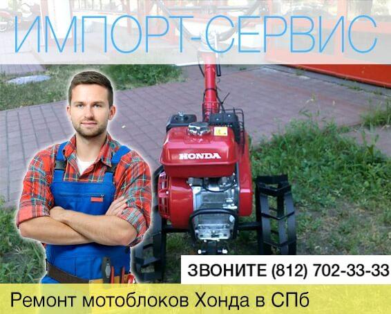 Ремонт мотоблоков Хонда в Санкт-Петербурге
