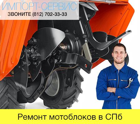 Ремонт мотоблоков в Санкт-Петербурге