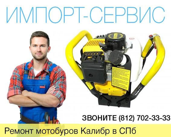 Ремонт мотобуров Калибр в Санкт-Петербурге