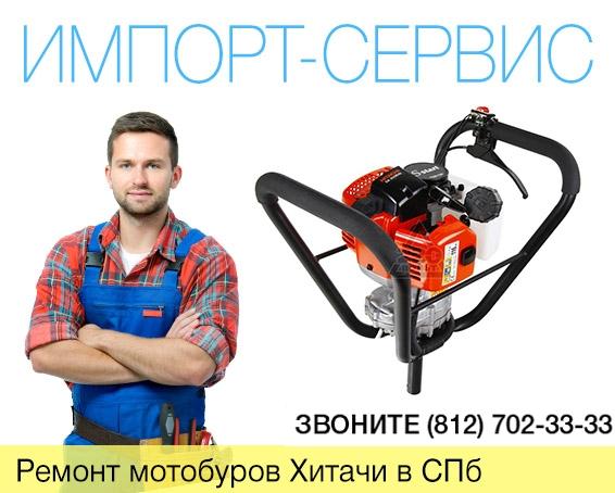 Ремонт мотобуров Хитачи в Санкт-Петербурге
