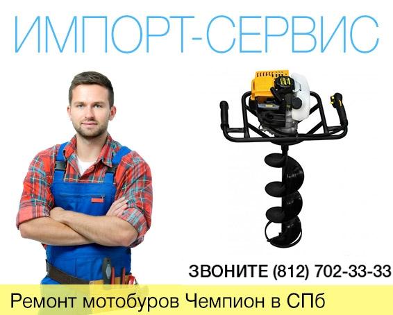 Ремонт мотобуров Чемпион в Санкт-Петербурге