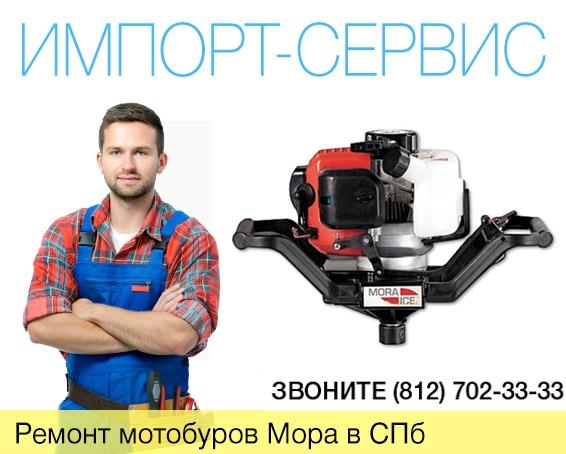 Ремонт мотобуров Мора в Санкт-Петербурге