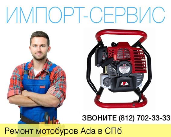Ремонт мотобуров Ada в Санкт-Петербурге