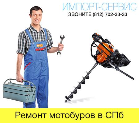 Ремонт мотобуров в Санкт-Петербурге