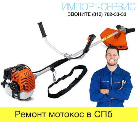 Ремонт мотокос в Санкт-Петербурге