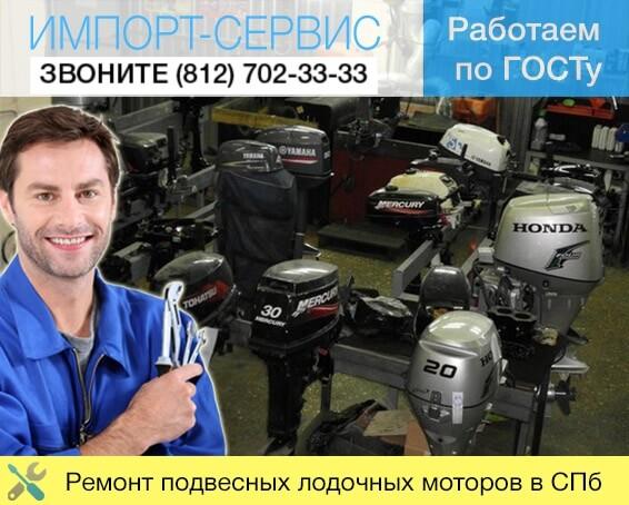 Ремонт подвесных лодочных моторов в Санкт-Петербурге