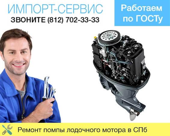 Ремонт помпы лодочного мотора в Санкт-Петербурге