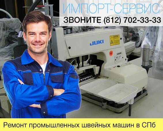 Ремонт промышленных швейных машин в Санкт-Петербурге