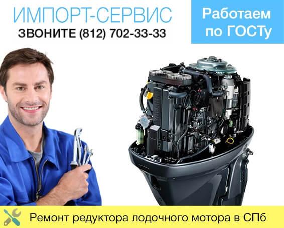 Ремонт редуктора лодочного мотора в Санкт-Петербурге