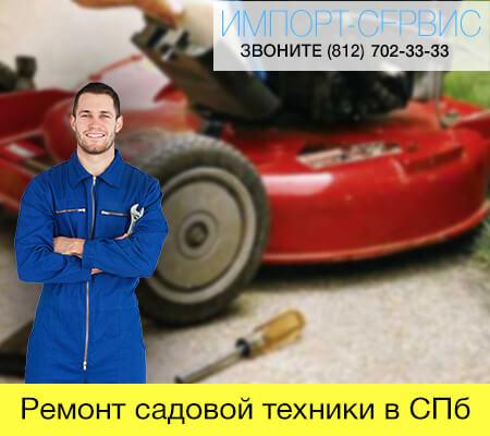 Ремонт садовой техники в Санкт-Петербурге