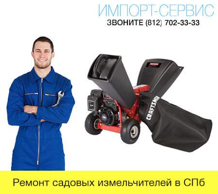 Ремонт садовых измельчителей в Санкт-Петербурге