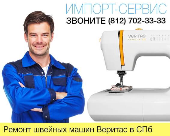 Ремонт швейных машин Веритас в Санкт-Петербурге
