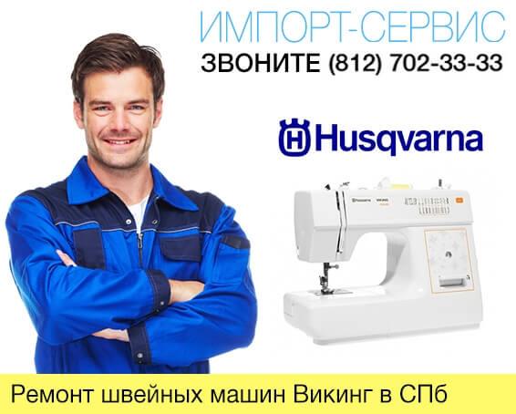 Ремонт швейных машин Викинг в Санкт-Петербурге