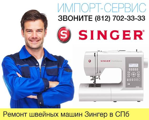 Ремонт швейных машин Зингер в Санкт-Петербурге