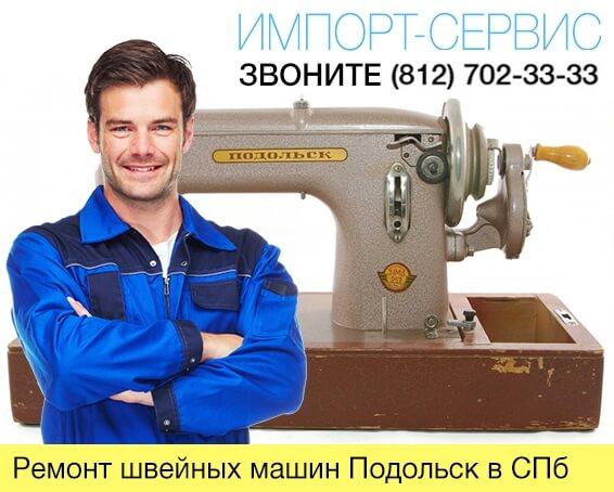 Ремонт швейных машин Подольск в Санкт-Петербурге