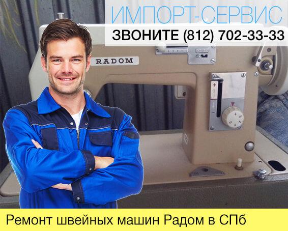Ремонт швейных машин Радом в Санкт-Петербурге