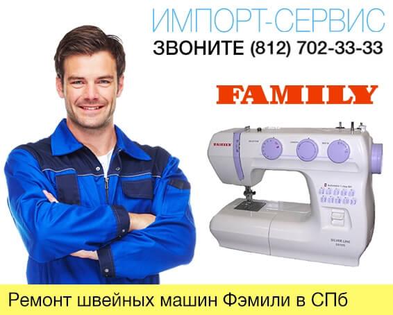 Ремонт швейных машин Фэмили в Санкт-Петербурге