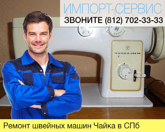Ремонт швейных машин Чайка в Санкт-Петербурге