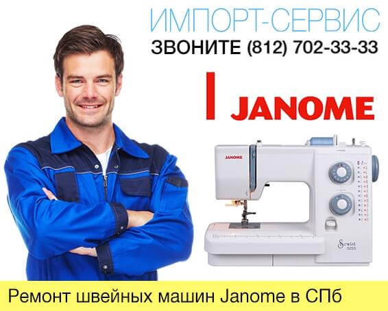 Ремонт швейных машин Janome в Санкт-Петербурге