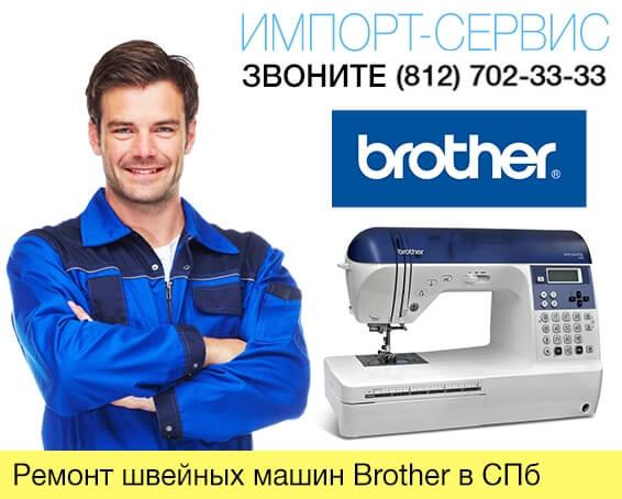 Ремонт швейных машин Brother в Санкт-Петербурге