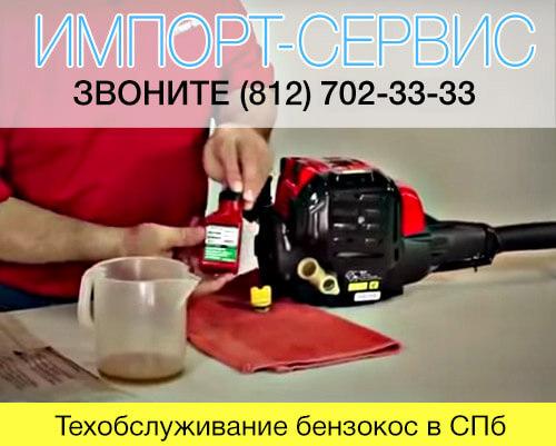Техобслуживание бензокос в СПб