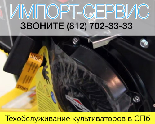 Техобслуживание культиваторов в СПб