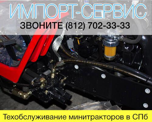 Техобслуживание минитракторов в СПб
