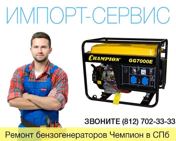 Ремонт бензогенераторов Чемпион в Санкт-Петербурге
