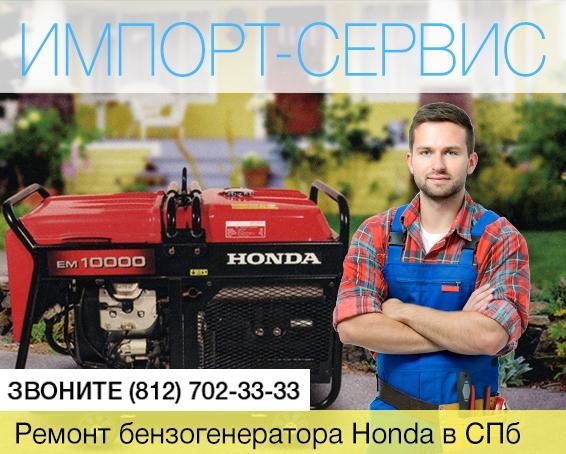 Ремонт бензогенераторов Honda в Санкт-Петербурге